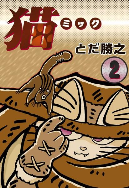 猫〜ミック〜 (2)