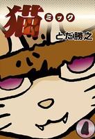 猫〜ミック〜 (4)