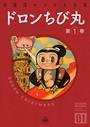 ドロンちび丸 (1)