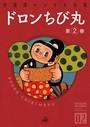 ドロンちび丸 (2)