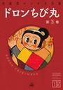 ドロンちび丸 (3)