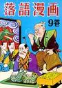 落語漫画 (9)