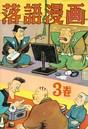 落語漫画 (3)