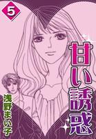 甘い誘惑 (5)