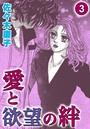 愛と欲望の絆 (3)