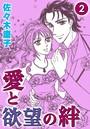 愛と欲望の絆 (2)