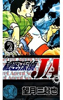 秘密探偵JA (2)