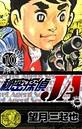 秘密探偵JA (10)