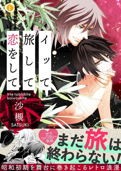 【ファンタジー BL漫画】イッて旅して恋をして(合本版)