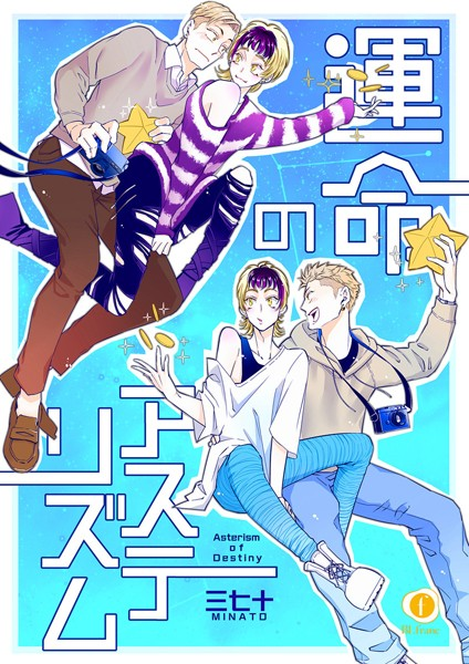 【恋愛 BL漫画】運命のアステリズム(単話)