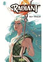 ラディアン (8)
