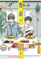 食卓で恋を (4)