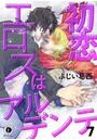 初恋エロスはアルデンテ (7)