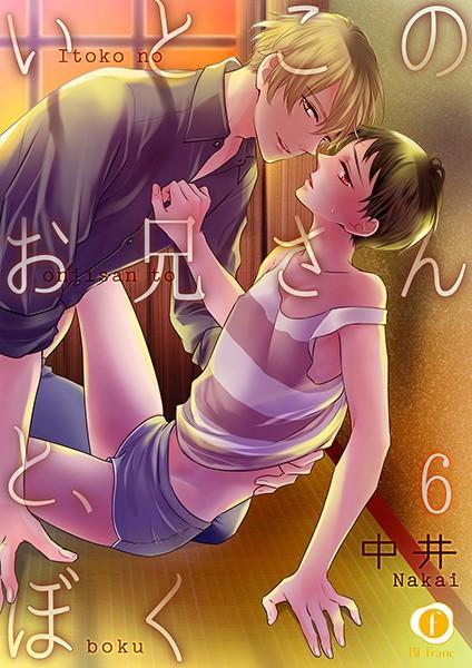いとこのお兄さんと、ぼく (6)