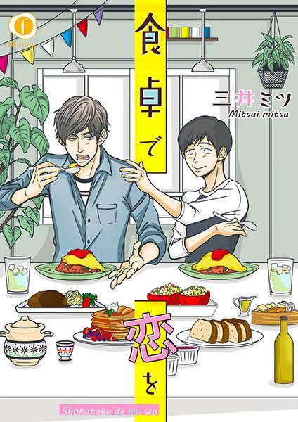食卓で恋を (1)【期間限定 無料お試し版】