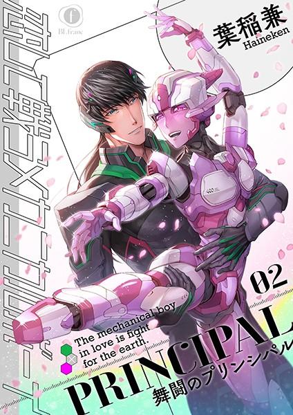 恋して戦うメカニカルボーイ ―舞闘のプリンシパル― (2)