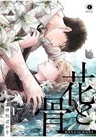 花と骨(単話)