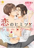 恋のヒミツとショートケーキ(単話)【期間限定 無料お試し版】