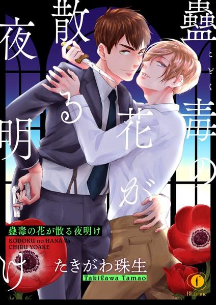 【無料作品 BL漫画】蠱毒の花が散る夜明け(単話)