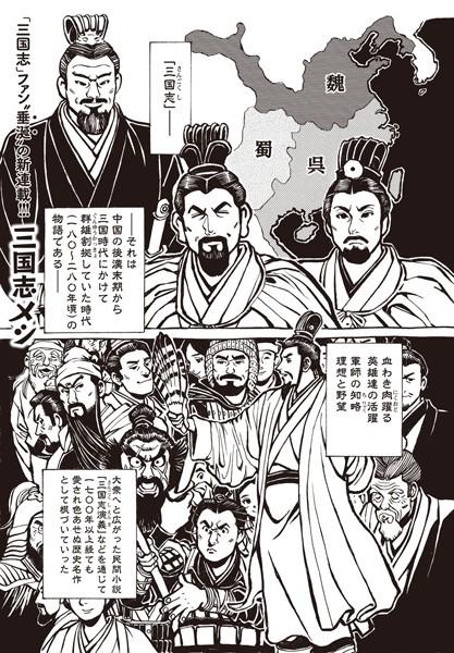 三国志メシ 1膳目