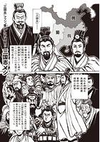 三国志メシ(単話)