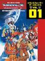 戦え!超ロボット生命体トランスフォーマー トランスフォーマー ザ☆コミックスVOL.1