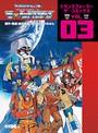 トランスフォーマー ザ★ヘッドマスターズ トランスフォーマー ザ☆コミックス VOL.3