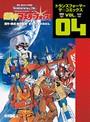 トランスフォーマー 超神マスターフォース トランスフォーマー ザ☆コミックス VOL.4