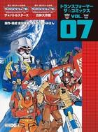 戦え!超ロボット生命体トランスフォーマー ザ★バトルスターズ/戦え!超ロボット生命体トランスフォーマ...