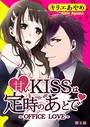 甘いKISSは定時のあとで〜OFFICE LOVE〜 第5話