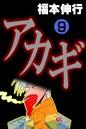 アカギ-闇に降り立った天才 9