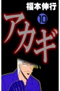 アカギ-闇に降り立った天才 10