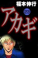 アカギ-闇に降り立った天才 23