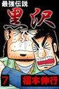 最強伝説 黒沢 7