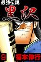 最強伝説 黒沢 9
