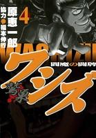 ワシズ 閻魔の闘牌 4