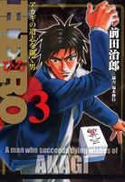 HERO アカギの遺志を継ぐ男 3