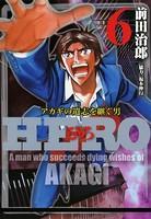 HERO アカギの遺志を継ぐ男 6