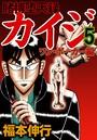 賭博堕天録カイジ ワン・ポーカー編 5