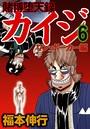 賭博堕天録カイジ ワン・ポーカー編 6