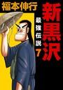 新黒沢 最強伝説 7