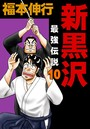 新黒沢 最強伝説 10