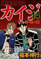 賭博堕天録カイジ ワン・ポーカー編 14