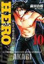 HERO アカギの遺志を継ぐ男 10