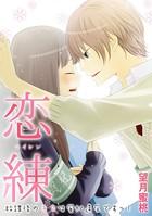 恋練<コイレン>〜放課後のキスは風紀違反ですっ!〜(単話)