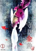 守り金魚(単話)