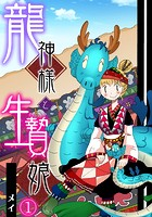 龍神様と生贄娘(単話)