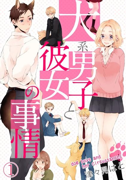 犬系男子と彼女の事情 (1)