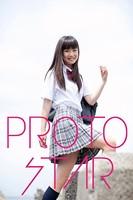 PROTO STAR 青山奈桜 vol.1