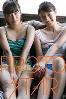 PROTO STAR 溝口恵&星名利華 vol.2